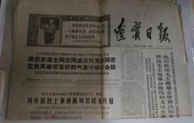 辽宁日报 1968年3月18日
