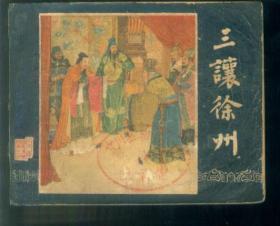 三让徐州(1版1印)