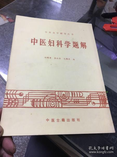 中医妇科学题解