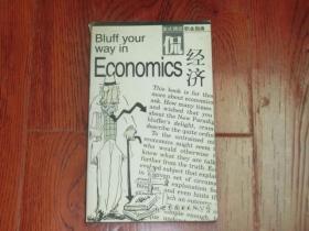 英式调侃职业指南:侃经济