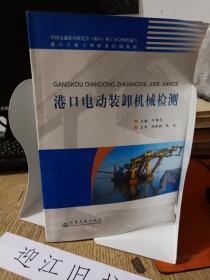 港口主体工种职业培训教材:港口电动装卸机械检测