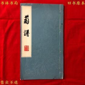 《菊谱》线装一册全,冯凭画著,1979年齐鲁书社刊本!