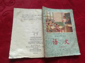 初级小学课本(1963年新编)  语文  第一册