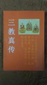 三教真传(原版重排印)