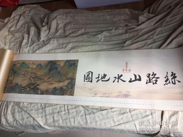 钞券版《丝路山水地图》,原作上过春晚,限量发行,发行价2980,现低价转让