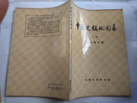 中国史稿地图集(上册)1979年1版上海2印.平装16开