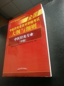 全国中医药职称考试大纲与细则;中医针灸专业(中级)