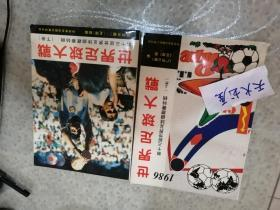 世界足球大战 上下共两册  品相如图