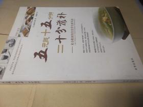 五元钱+五分钟=十分滋补—来自韩国的饮食养生新风尚