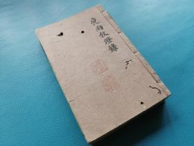 上海書局石印本 夜雨秋燈錄 一套六冊全