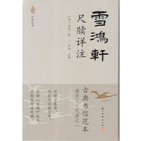 正版全新 雪鸿轩尺牍详注