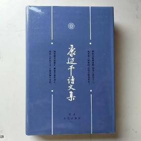 康迈千诗文集