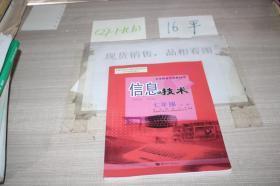 信息技术 七年级(全一册)