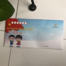 临沂市纪念少先队建队69周年纪念封  启阳红领巾画报创刊号(信封报)