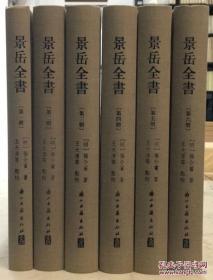 大家文集 景岳全书(繁体竖排)全六册