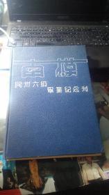 民国三十六年《南模》毕业纪念刊 (书完整不缺,品好)