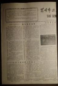 老报纸:昆明市工人文化宫活动月报,1987年7月)