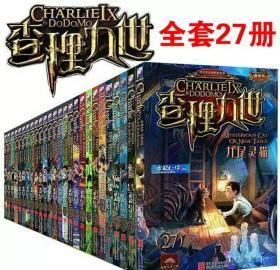 查理九世全27册