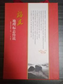 福建地理标志传说(全五册)未翻阅近全新