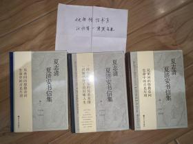 夏志清夏济安书信集(精装 全三册)。。