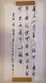 杨再春书法,135*67--2006年作品