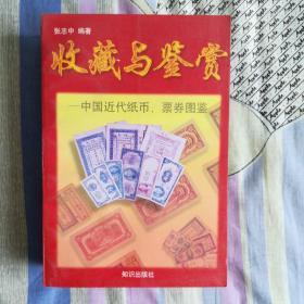 收藏与鉴赏-中国近代纸币.票卷图鉴