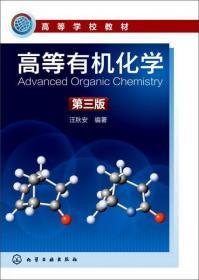 正版 高等有机化学(第三版)9787122244796