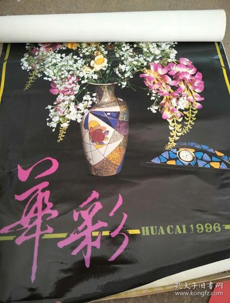挂历1996华彩