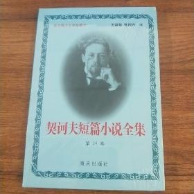 契诃夫短篇小说全集 第24卷