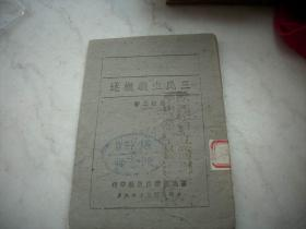 民国30年-国民图书出版社印行-宋垣忠著《三民主义概述》全一册!