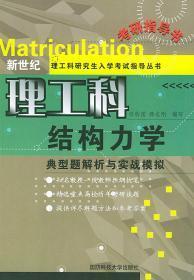 正版 结构力学:典型题解析与实战模拟 任钧国 国防科技大学