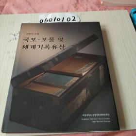 韩文古籍书