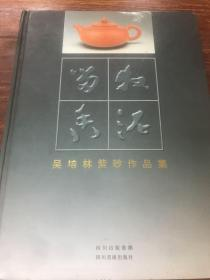 吴培林紫砂作品集