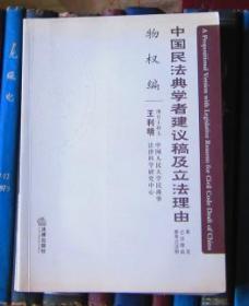 中国民法典学者建议稿及立法理由:物权编