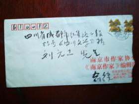 江苏省文史馆员、南京市作协副主席俞律信札一通带封