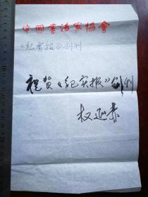著名作家权延赤题词