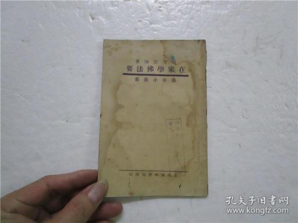 民国27年小32开 印光法师著述《在家学佛法要》