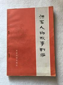 《法家人物故事新编》一版一印印刷精致