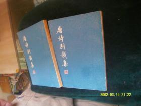 唐诗别裁集 (上下) 上海古籍出版社、79年一版一印