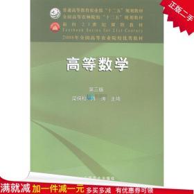正版高等数学 第三版第3版梁保松 中国农业出版社