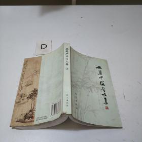 姚奠中讲习文集.3