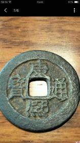 康熙通宝,背云,直径27.5,传世黑包浆,极美品,包老包真。