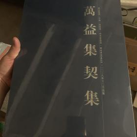 万益集契集 第四卷