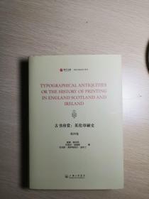 古书珍赏:英伦印刷史