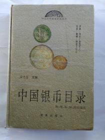 中国银币目录--中国历代钱币目录丛书(附图.附:镍 铝 锑 陶质辅币)1994年1版1印.精装大32开
