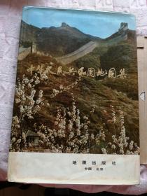 中华人民共和国地图集(大8开本.精装本)