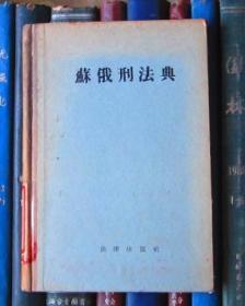 苏俄刑法典(精装)馆书