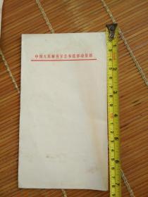 中國人民解放軍總參謀部動員部簽(6張)