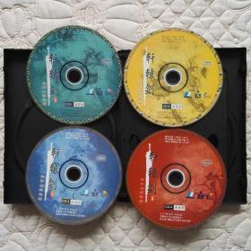 轩辕剑 3 云和山的彼端 游戏光盘 游戏CD