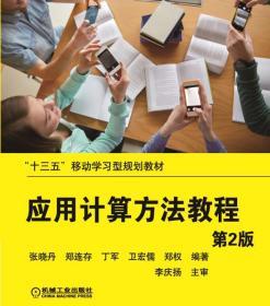 应用计算方法教程 第2版 正版  张晓丹  9787111510017